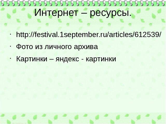 Интернет – ресурсы. http://festival.1september.ru/articles/612539/ Фото из ли...