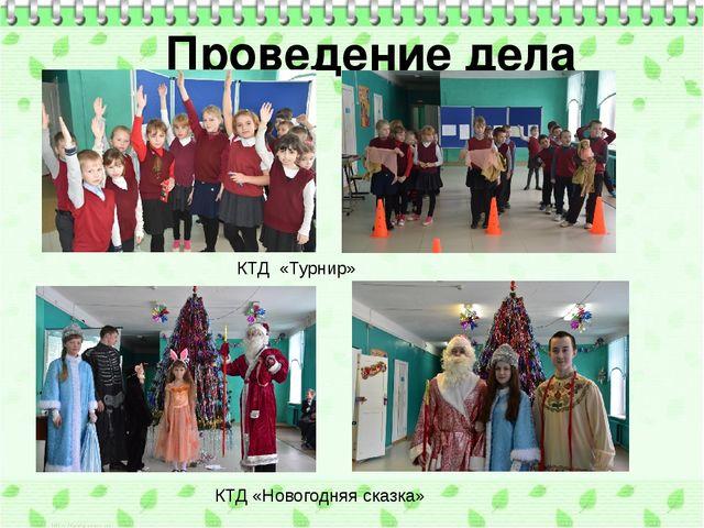 Проведение дела КТД «Турнир» КТД «Новогодняя сказка»