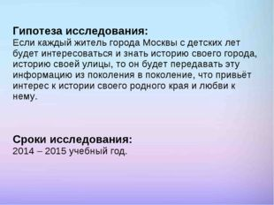 Гипотеза исследования: Если каждый житель города Москвы с детских лет будет и