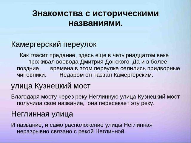 Знакомства с историческими названиями. Камергерский переулок Как гласит преда...