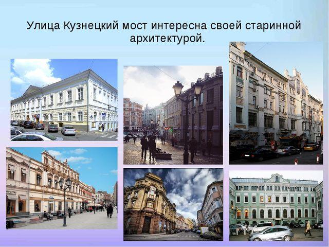 Улица Кузнецкий мост интересна своей старинной архитектурой.