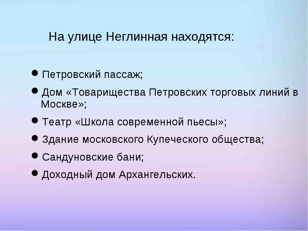 На улице Неглинная находятся: Петровский пассаж; Дом «Товарищества Петровски...