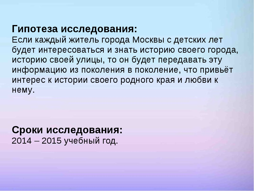 Гипотеза исследования: Если каждый житель города Москвы с детских лет будет и...