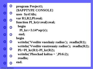 program Project1; {$APPTYPE CONSOLE} uses SysUtils; var R1,R2,Pl:real; functi