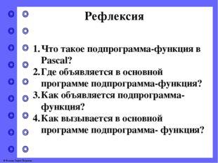 Рефлексия Что такоеподпрограмма-функция в Pascal? Где объявляется в основной