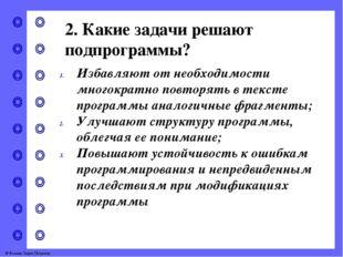 2. Какие задачи решают подпрограммы? Избавляют от необходимости многократно п