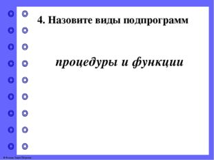 4. Назовите виды подпрограмм процедурыи функции © Фокина Лидия Петровна