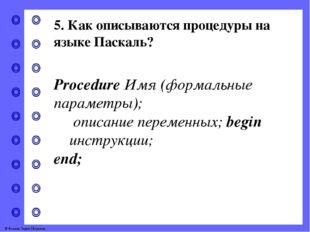5. Как описываются процедуры на языке Паскаль? Procedure Имя (формальные пара
