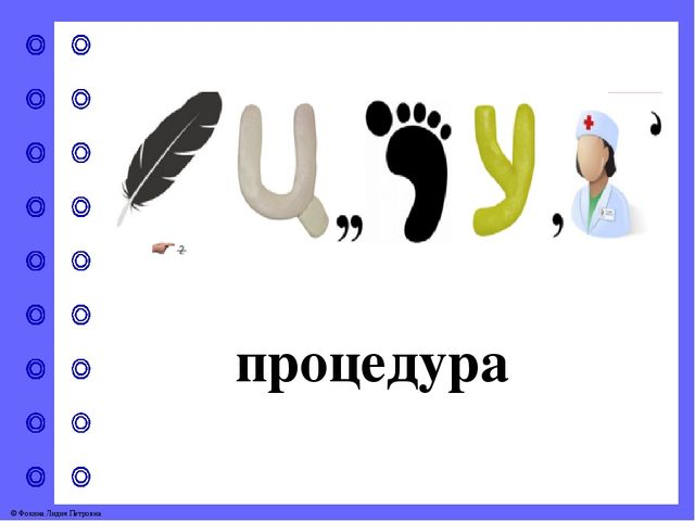 процедура © Фокина Лидия Петровна