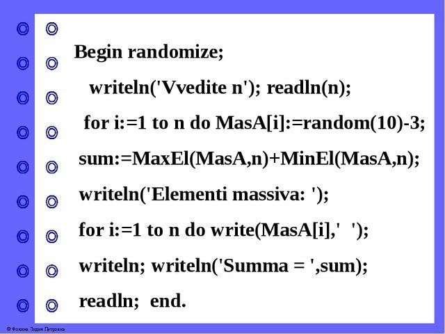Begin randomize; writeln('Vvedite n'); readln(n); for i:=1 to n do MasA[i]:=r...