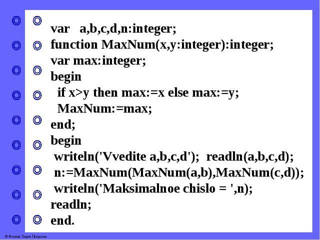 var a,b,c,d,n:integer; function MaxNum(x,y:integer):integer; var max:integer;...