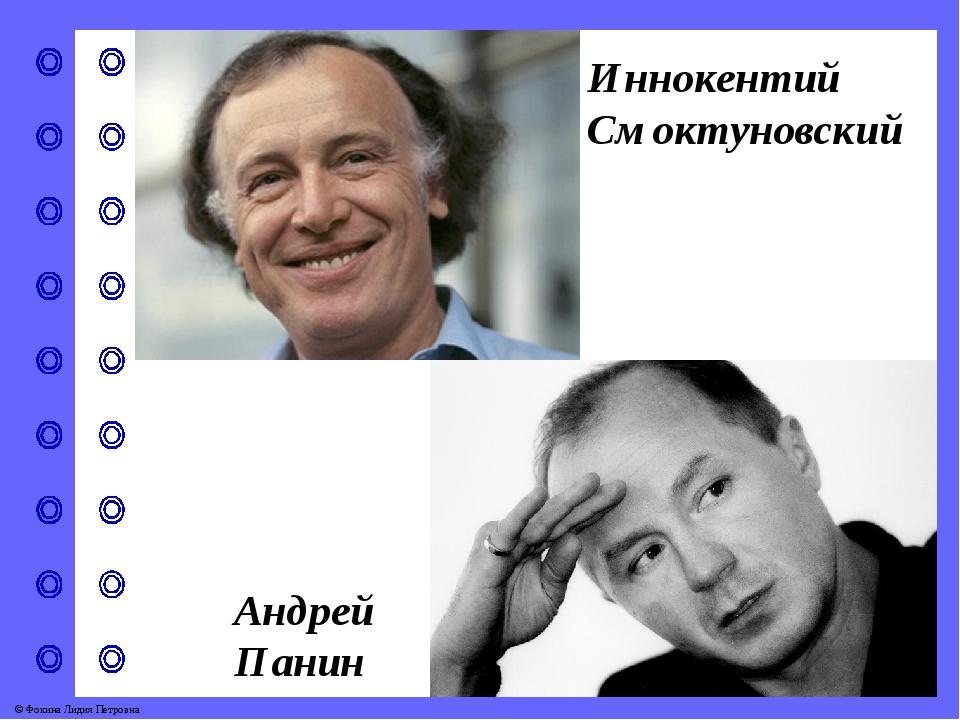 Иннокентий Смоктуновский Андрей Панин © Фокина Лидия Петровна