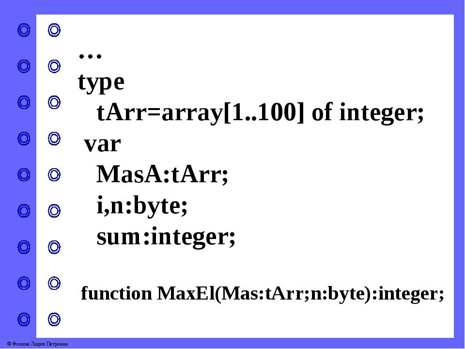 … type tArr=array[1..100] of integer; var MasA:tArr; i,n:byte; sum:integer; f...