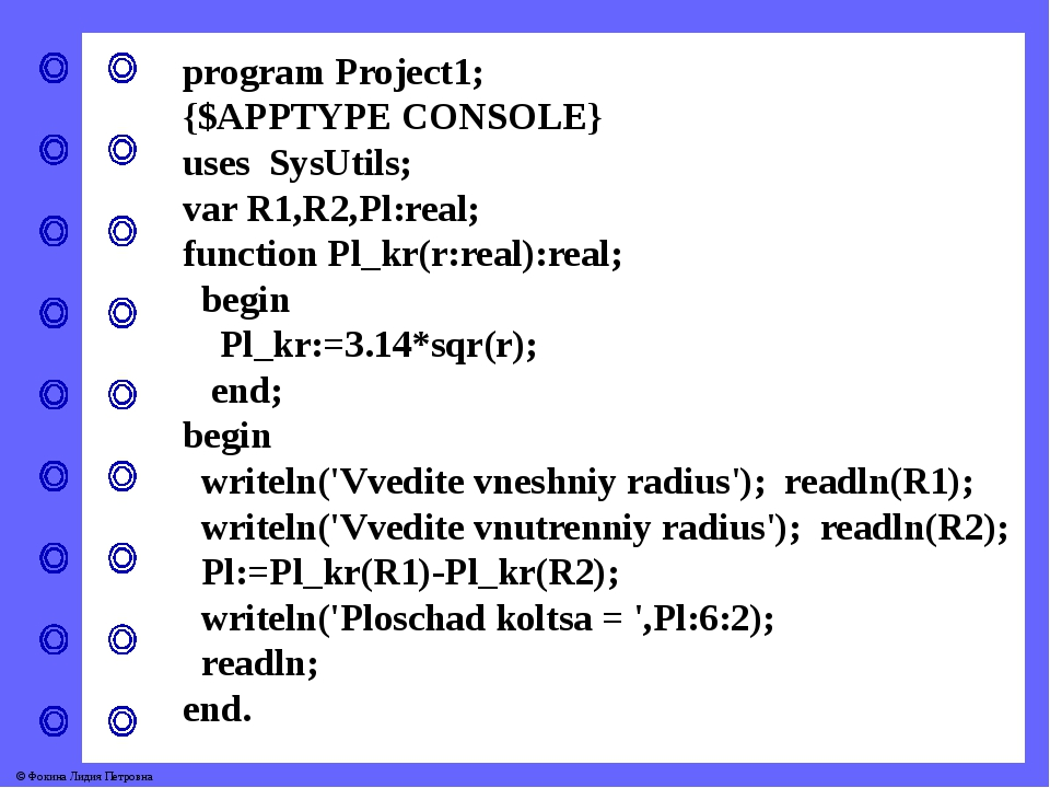 program Project1; {$APPTYPE CONSOLE} uses SysUtils; var R1,R2,Pl:real; functi...