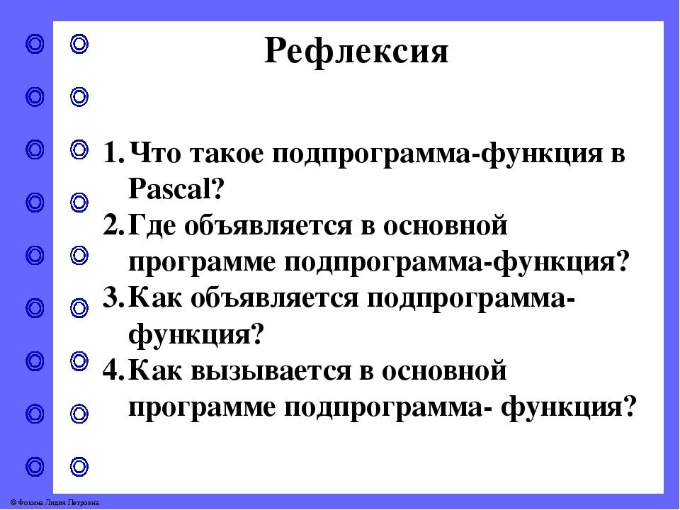 Рефлексия Что такоеподпрограмма-функция в Pascal? Где объявляется в основной...