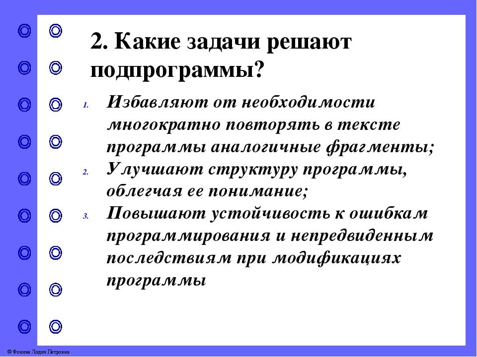 2. Какие задачи решают подпрограммы? Избавляют от необходимости многократно п...
