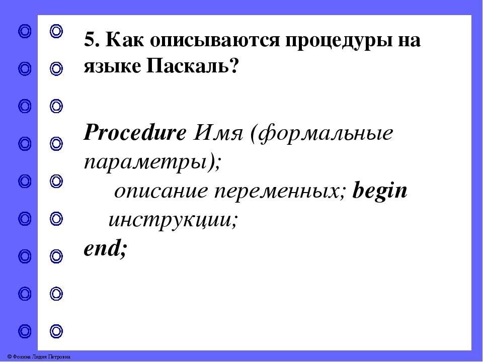 5. Как описываются процедуры на языке Паскаль? Procedure Имя (формальные пара...