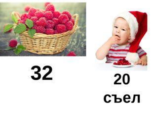 32 20 съел