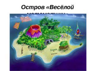 Остров «Весёлой математики»