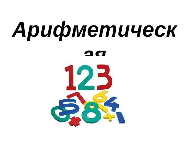 Арифметическая