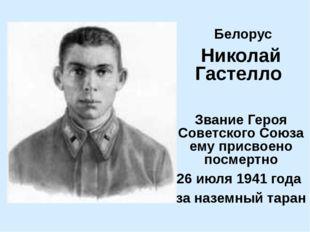 Белорус Николай Гастелло Звание Героя Советского Союза ему присвоено посмерт