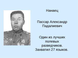 Нанаец Пассар Александр Падалиевич Один из лучших полевых разведчиков. Захват