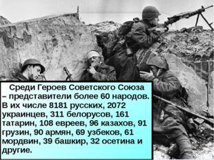 Среди Героев Советского Союза – представители более 60 народов. В их числе 8