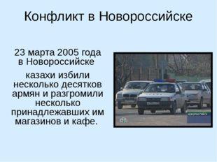 Конфликт в Новороссийске 23 марта 2005 года вНовороссийске казахиизбили не