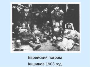 Еврейский погром Кишинев 1903 год