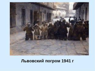 Львовский погром 1941 г
