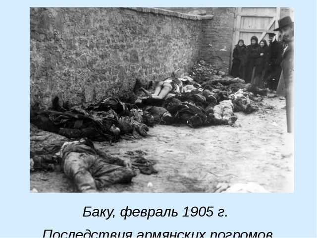 Баку, февраль 1905 г. Последствия армянских погромов