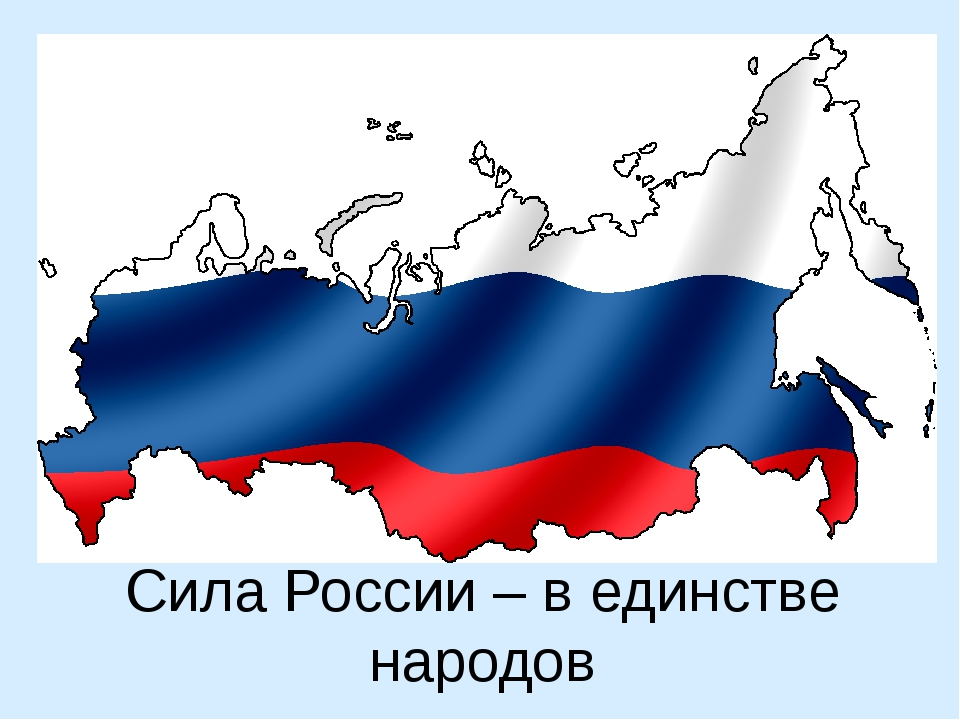 Сила России – в единстве народов