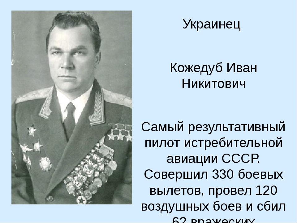 Украинец Кожедуб Иван Никитович Самый результативный пилот истребительной ави...