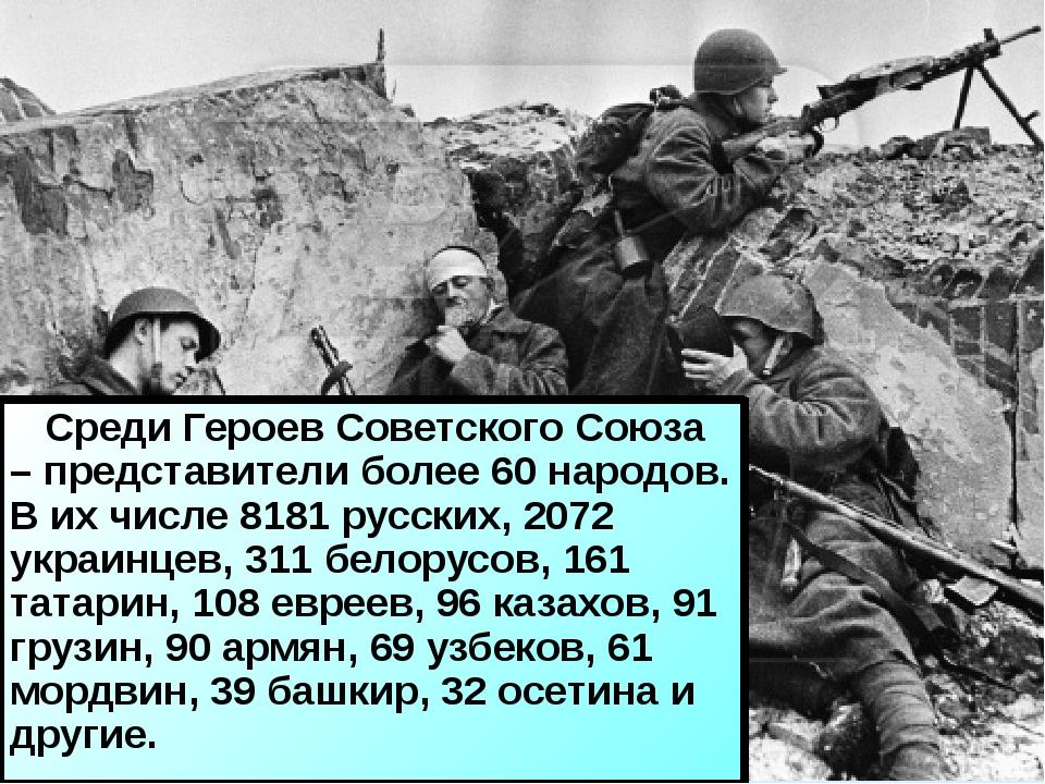 Среди Героев Советского Союза – представители более 60 народов. В их числе 8...