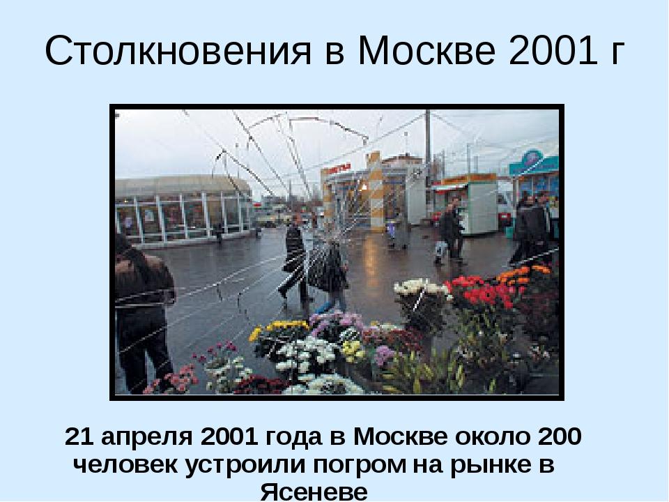 Столкновения в Москве 2001 г 21 апреля 2001 года в Москве около 200 человек у...