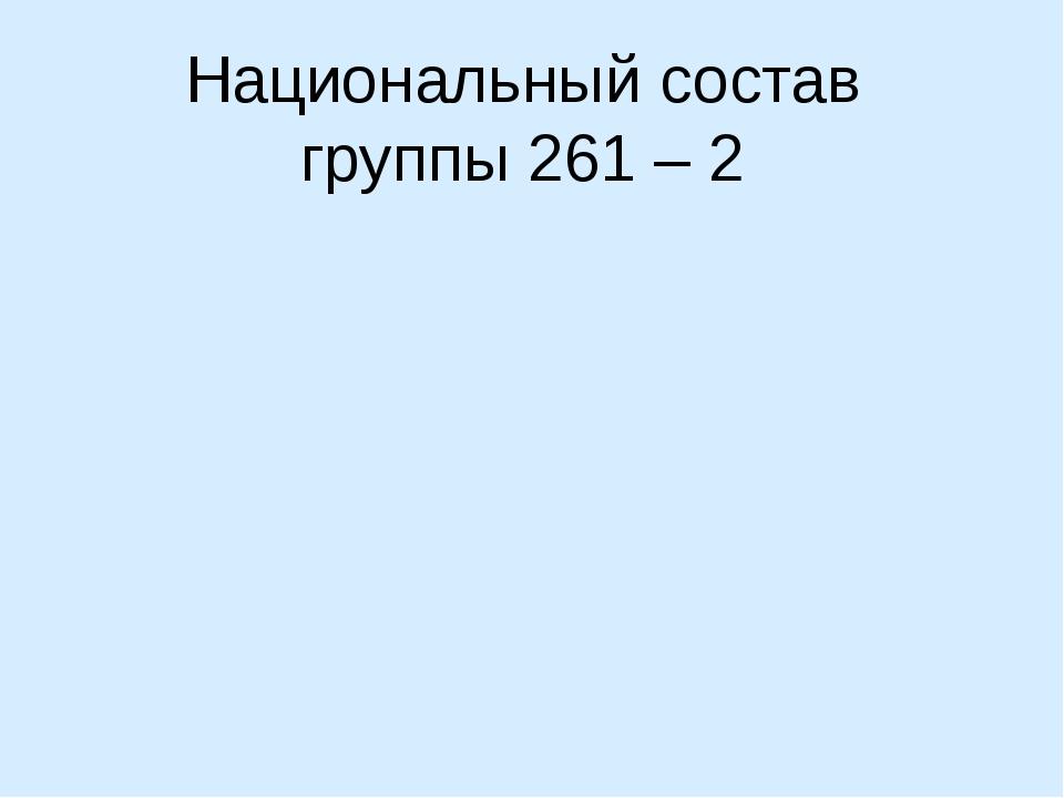 Национальный состав группы 261 – 2