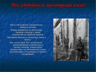 Твои освободители, пролетарская земля! Части 126 дивизии стремительно перешли