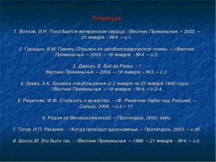 Литература: 1. Волков, И.Н. Пока бьются ветеранские сердца. //Вестник Приман