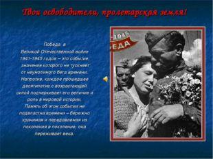 Победа в Великой Отечественной войне 1941-1945 годов – это событие, значение
