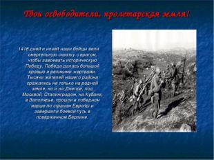 1418 дней и ночей наши бойцы вели смертельную схватку с врагом, чтобы завоев