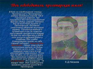 Твои освободители, пролетарская земля! В боях за освобождение станицы Пролета