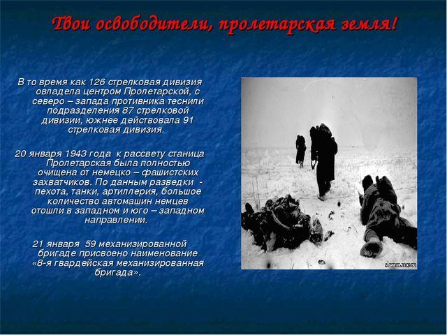 Твои освободители, пролетарская земля! В то время как 126 стрелковая дивизия...