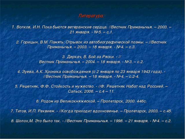 Литература: 1. Волков, И.Н. Пока бьются ветеранские сердца. //Вестник Приман...