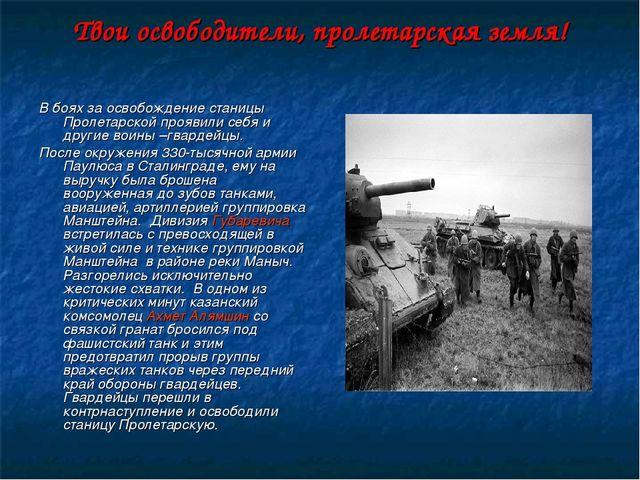 Твои освободители, пролетарская земля! В боях за освобождение станицы Пролета...