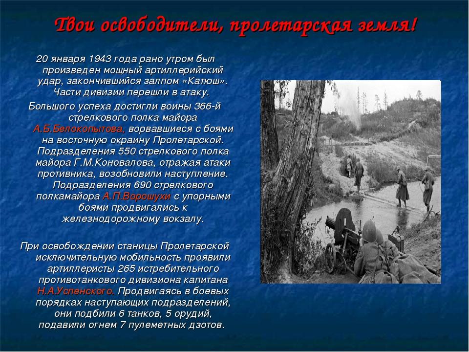 Твои освободители, пролетарская земля! 20 января 1943 года рано утром был про...