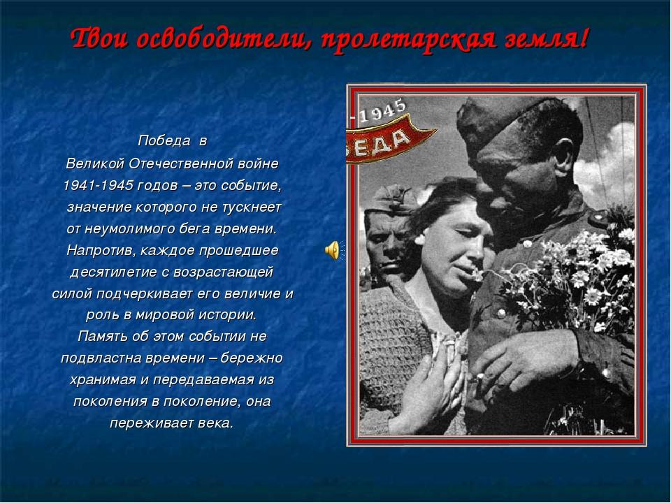 Победа в Великой Отечественной войне 1941-1945 годов – это событие, значение...