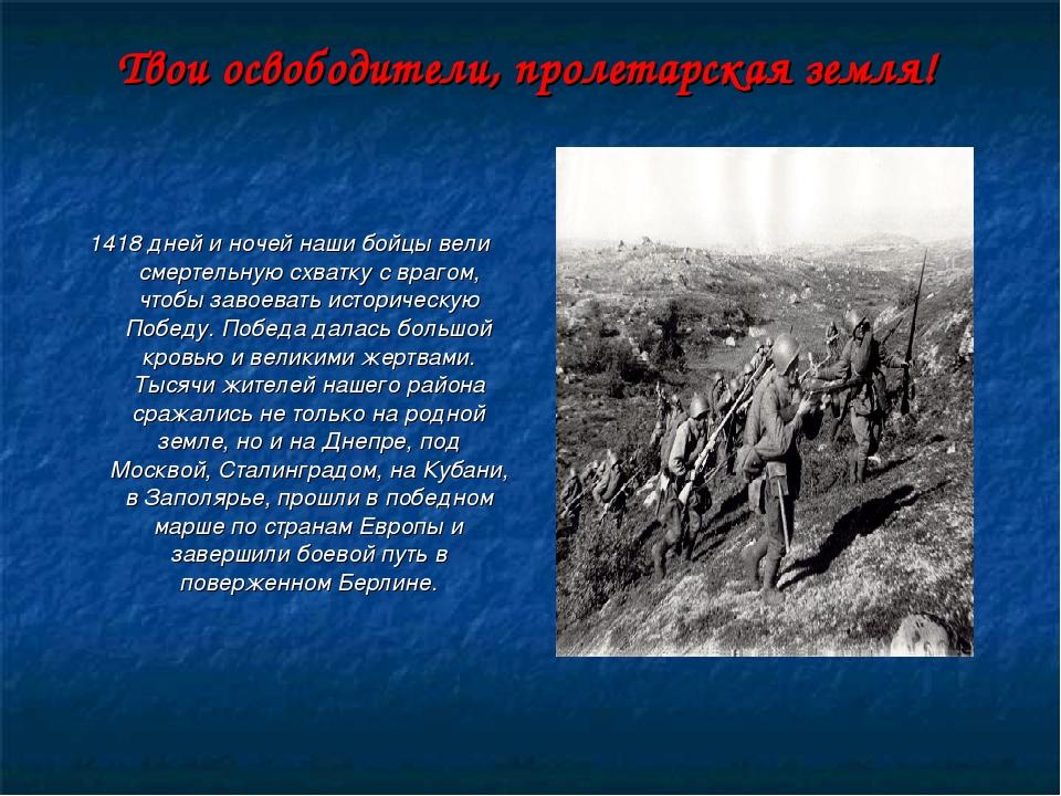 1418 дней и ночей наши бойцы вели смертельную схватку с врагом, чтобы завоев...