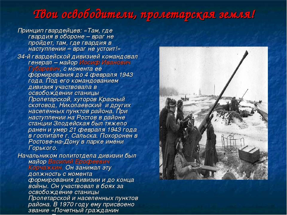 Твои освободители, пролетарская земля! Принцип гвардейцев: «Там, где гвардия...
