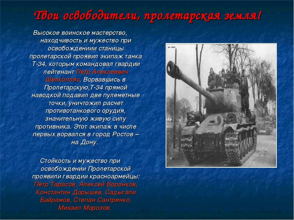 Твои освободители, пролетарская земля! Высокое воинское мастерство, находчиво...