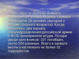 2 сентября по просьбе бывшего президента Руслана Аушева, боевики освободили